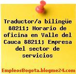 Traductor/a bilingüe &8211; Horario de oficina en Valle del Cauca &8211; Empresa del sector de servicios